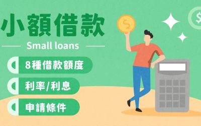 小額借款是什麼?利息怎麼算?盤點8種小額借款額度、利率/利息、申請條件