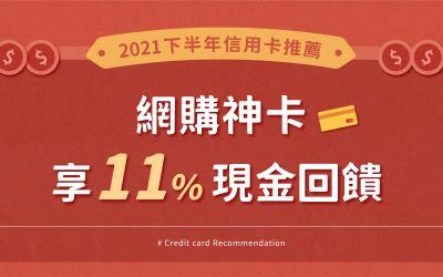 2021下半年網購推薦信用卡最高指定11 %現金回饋,TOP1是哪張?