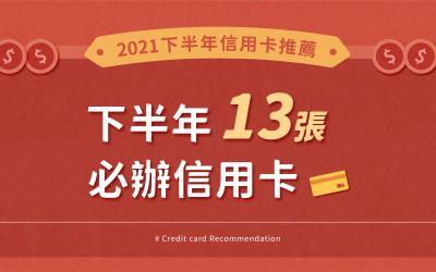 【信用卡推薦懶人包】精選13張2021下半年必辦信用卡