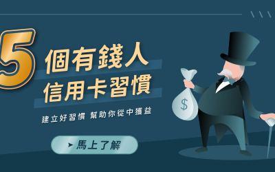 5個有錢人的信用卡使用習慣幫你達成財務自由