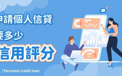 信用評分要多少才能申請個人信用貸款?