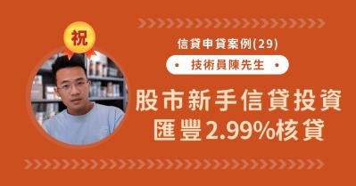 信貸申貸案例(29):技術員陳先生,匯豐銀行2.99%成功核貸撥款!