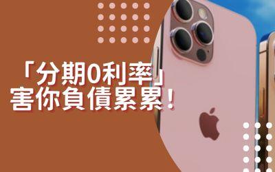 iPhone 13分期0利率,不分白不分?小心這3個隱藏風險!