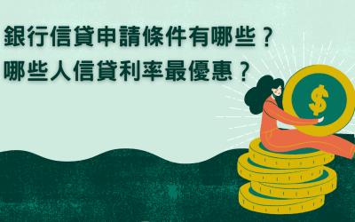 銀行貸款申請條件有哪些?哪些人的信貸利率比較低?