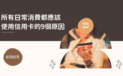 用現金付錢的你虧大了!所有日常消費都應該使用信用卡的9個原因